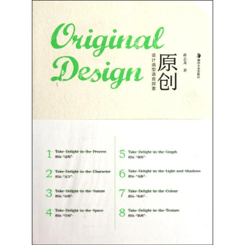原创:设计造型语言探索 湖南美术出版社【好评返5元店铺礼券】