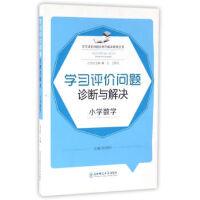 学习评价问题 诊断与解决 小学数学 赵国防 9787568107457