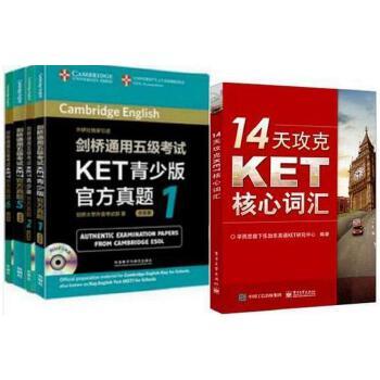 KET青少版官方真题 剑桥通用五级考试KET官方真题 青少版1-2 5-6册+ 14天攻克KET核心词汇(含光盘)全5册