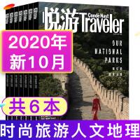 【共5本打包】悦游杂志2020年1月+2019年7/8/11/12月 时尚旅游杂志过期刊