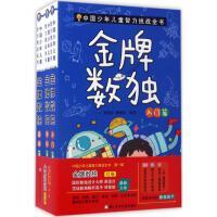 金牌数独红卷 浙江少年儿童出版社