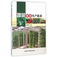 NYKX-蔬菜安全生产技术 中国农业科学技术出版社 9787511624970