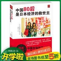中国80后是日本经济的救世主月光洗炼透明族书 励志 言情