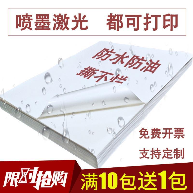 防水a4不干胶喷墨激光打印纸合成标签贴纸彩喷照片标识贴广告定制