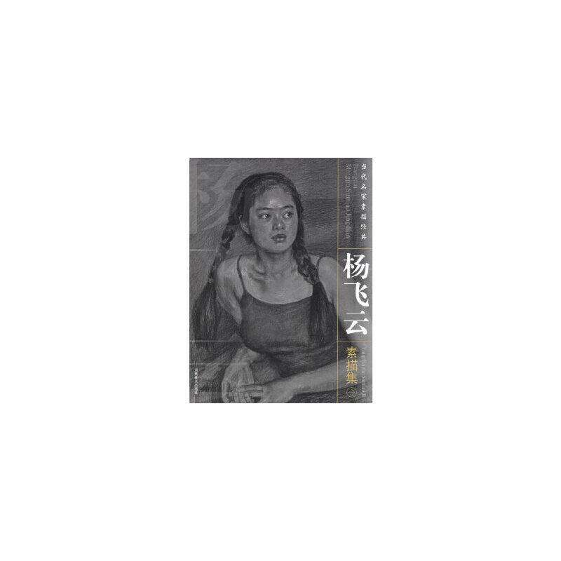 【新书店正版】当代名家素描经典——杨飞云素描集,杨飞云  绘,河南美术出版社9787540113988 【新书店购书无忧有保障】有问题随时联系或咨询在线客服