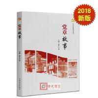 正版现货2018年新版 党章故事 第二版 学习党章系列丛书 中国方正出版社9787517405504