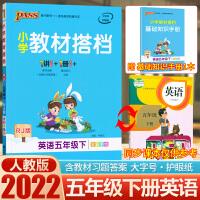 小学教材搭档五年级下册英语人教版PEP 2021新版