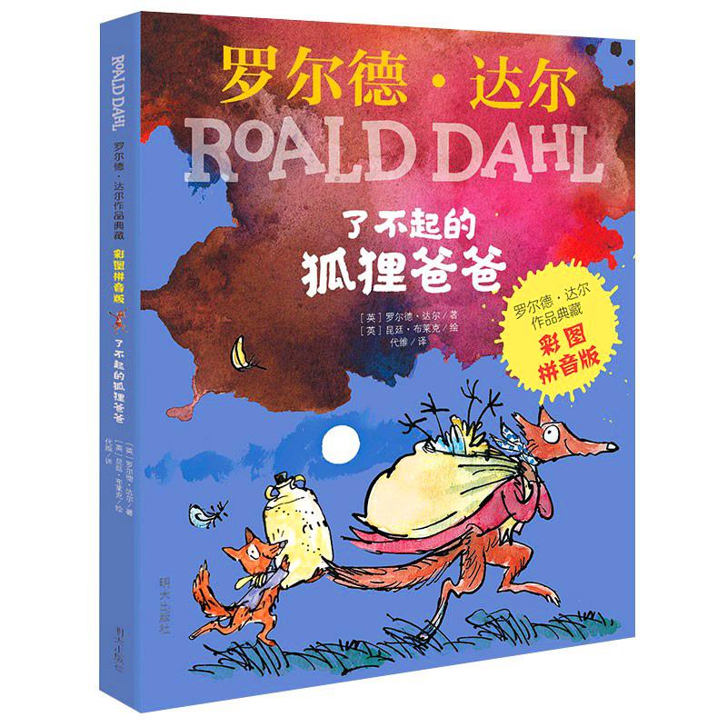 罗尔德·达尔作品典藏(彩图拼音版)—了不起的狐狸爸爸 达尔作品彩图拼音版,适合小学一、二、三年级孩子阅读;世界奇幻文学大师作品,送给5-8岁孩子的童年礼物。