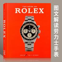 【英文版】The Book of Rolex 劳力士手表图文专辑 收藏鉴赏 腕表设计参考书籍
