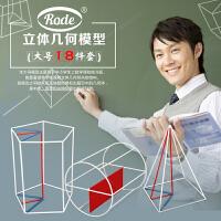 高中立体几何模型18件套优质框架大号版 数学教具教仪