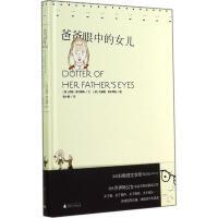 爸爸眼中的女儿 广西师范大学出版社