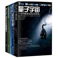 重庆出版社正版 套装共5册 星际穿越科普 量子宇宙+平行宇宙+量子理论+达尔文的黑匣子+生物中心主义 宇宙探索进步的幻