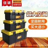 工具箱家用大号23寸 车载多功能大号工具箱 维修收纳手提工具箱