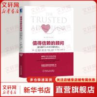 值得信赖的顾问 成为客户心中无可替代的人 客户关系管理维护 营销售技巧和话术 赢得信任企业管理咨询项目管理创新书籍