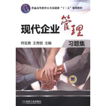现代企业管理习题集 正版 符亚男,王秀丽   9787111449584