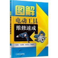 【正版全新直发】图解电动工具维修速成 于成伟 机械工业出版社9787111512271