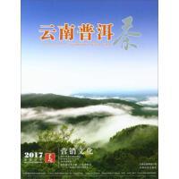 云南普洱茶(2017春)云南科技出版社有限�任公司 云南科技出版社