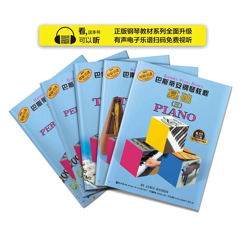 巴斯蒂安钢琴教程 3(共5册) 有声音乐系列图书