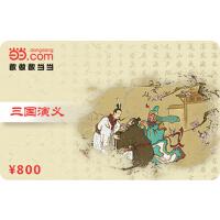 当当三国演义卡800元【收藏卡】