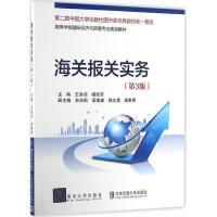 海关报关实务(第3版) 清华大学出版社