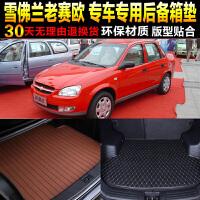 04/05/06/07/08/09款雪佛兰老赛欧三厢尾箱后备箱垫 改装脚垫配件