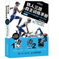 铁人三项自主训练手册 关键技术训练课表铁人日志(全三册)一套专业的科学全能训练计划