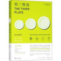 第三餐盘 上海文艺出版社