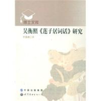 正版-H-吴衡照《莲子居词话》研究 李蕴娜 9787510013843 中国出版集团,世界图书出版公司