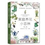 家庭养花小百科(第2版)(扫码看视频・轻松玩园艺)