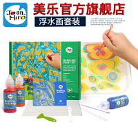 美乐 儿童颜料水拓画套装创意涂鸦湿拓画套装浮水画水影