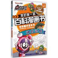 赛尔号我的第一套百科漫画书神奇动物卷 郭��,尹雨玲 编
