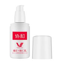 【包邮】协和维E+维C乳(压泵装) 滋养保湿 身体乳 护手霜