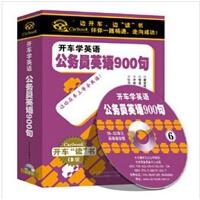 原装正版车载有声读物 开车学英语系列《公务员英语900句》书1册 6CD