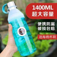 运动水杯户外登山便携大容量太空杯 运动健身塑料水壶随手杯