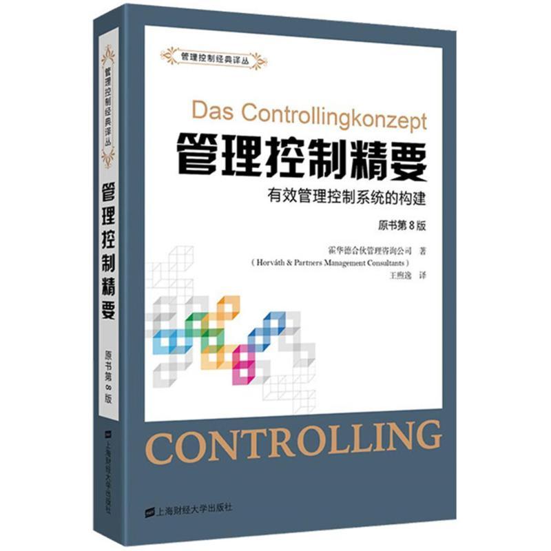 管理控制精要(原书第8版) 上海财经大学出版社 【文轩正版图书】
