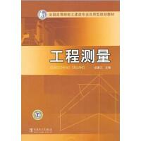 【旧书二手书8成新】工程测量 赵喜江 中国电力出版社 9787512305113