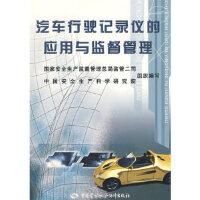 汽车行驶记录仪的应用与监督管理,苏洁,中国劳动社会保障出版社9787504556417