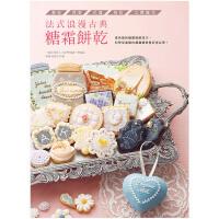 【预订】法式浪漫古典糖霜饼干:蕾丝.荷叶.花边.格纹.立体雕花 桔梗有香子 中文繁体餐饮