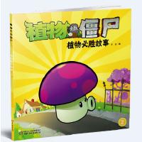 植物大战僵尸 植物必胜故事2
