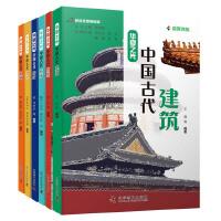 把科技馆带回家:华夏之光(全6册)中国古代建筑+纺织+天文+机械+数学+航海