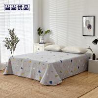 当当优品床单 纯棉200T加密斜纹双人床单200*230cm 卡路里(灰)