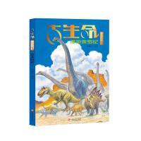 古生命 恐龙时代 1 侏罗纪漫画书 卡通书 儿童书籍 李健良