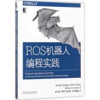 ROS机器人编程实践 机械工业出版社