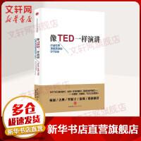 像TED一样演讲 中信出版社
