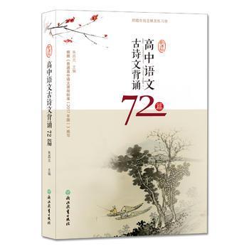 新课标高中语文古诗文背诵72篇 正版 朱昌元  9787553671987