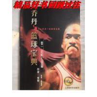 【二手旧书9成新】乔丹篮球宝典(卷1彩虹七剑篇珍藏版)