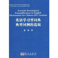 英语学习型词典典型词例的选取