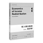 收入再分配的经济学(第二版)