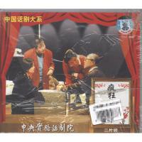 中国话剧大系-疯狂过年车VCD( 货号:20000060977127)