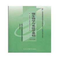 【正版】自考教材 自考 02864 2864微生物学与免疫学基础 2007年版 安云庆 北京大学医学出版社